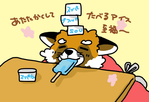 アイスを食べるレッサー
