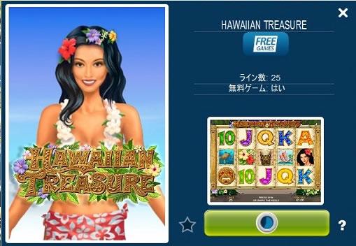 ハワイアントレジャーをプレイ