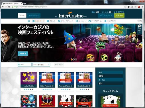 インターカジノの公式サイトがきらきらになってる