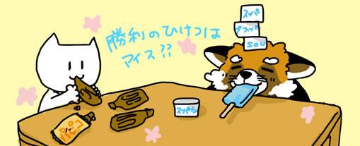 アイスを食べる動物