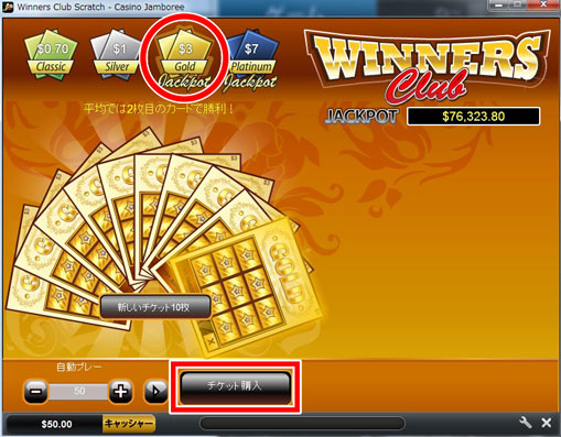 ウィナーズクラブのゲーム画面