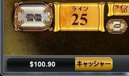 残高100ドルへ