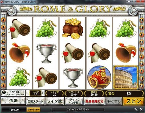 ローマ&グローリーをプレイ
