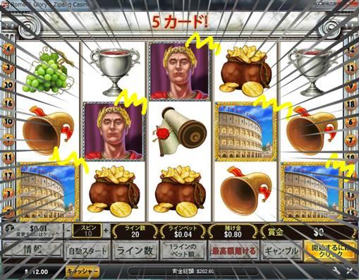 皇帝5カード+フリースピンをゲット