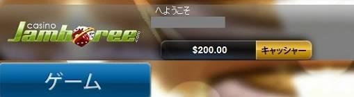 ジャンボリーに200ドル入金