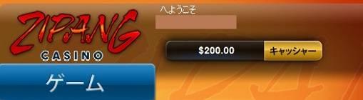 続いてジパングに200ドル入金