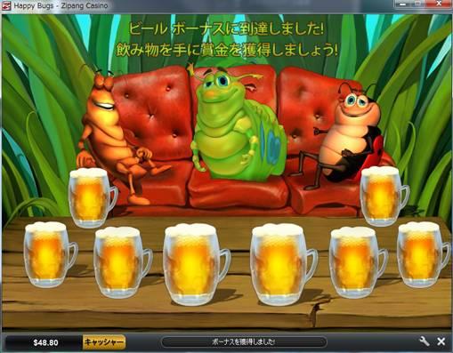 ボーナスゲームはビールを選ぶらしい