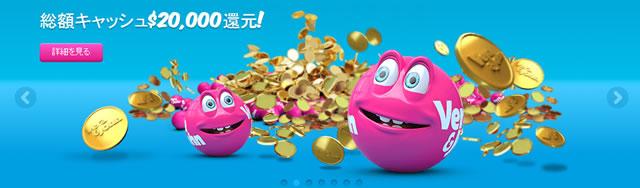 ベラジョンカジノ還元祭