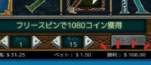 108ドルの微妙なあたり