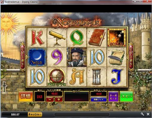ノストラダムスのゲーム画面