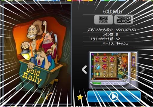 ゴールドラリーをプレイ