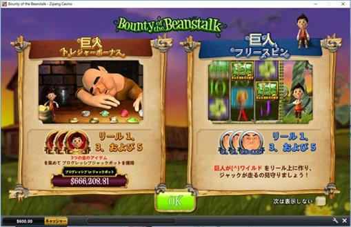 Bounty of the Beanstalkで遊ぶゾ