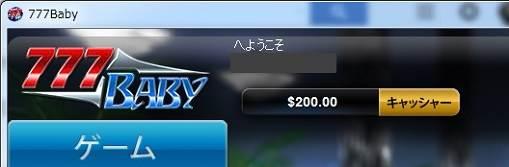 ラッキーベイビーカジノに200ドル入金