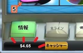 残高4ドル・・