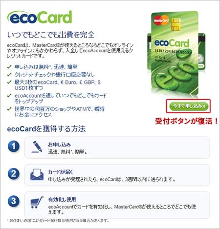 エコカードの申請画面1
