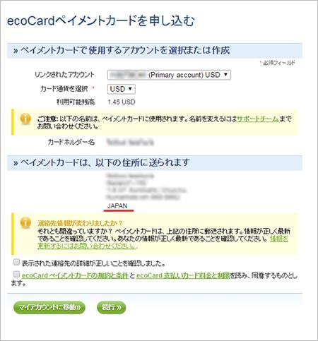 エコカードの申請画面2