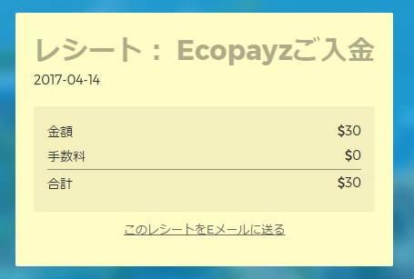 カジ旅に30ドル入金!