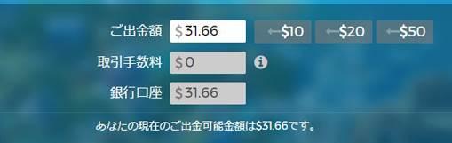 31.66ドル引き出し