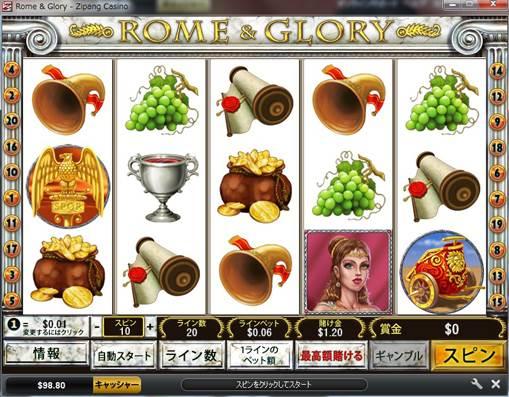 ローマ&グローリーをプレイします