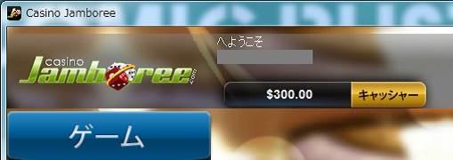 ジャンボリーに300ドル入金