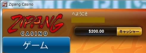 ジパングカジノに200ドル入金