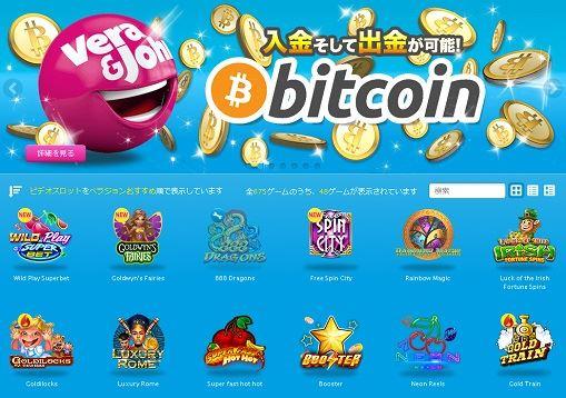 ベラジョンカジノにビットコインが追加された様子