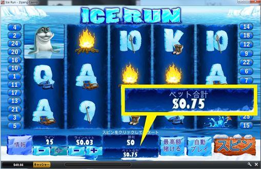 アイス・ランを0.75ドルで回す
