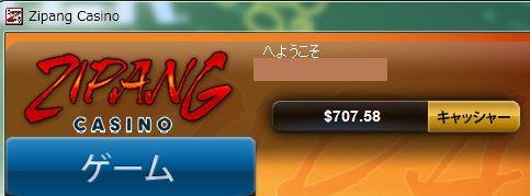 ジパングカジノに700ドル入金