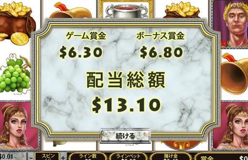 13ドルゲット