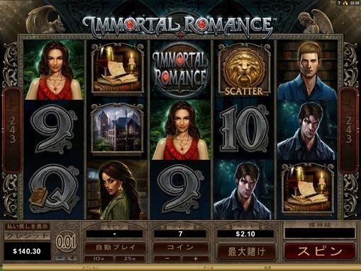 イモータル・ロマンスのゲーム画面