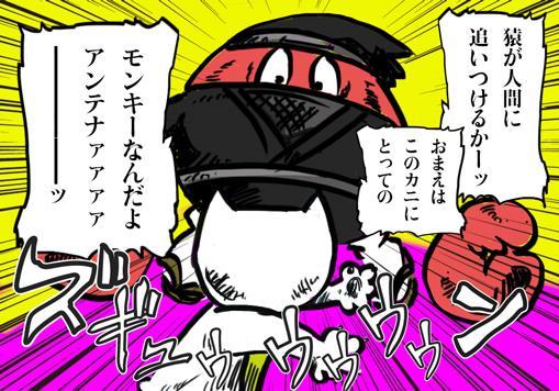 ジョジョ風カニスピ&アンテナ
