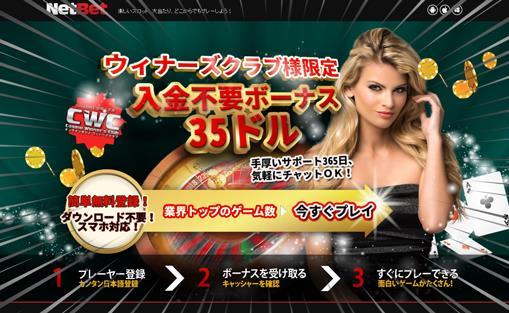 ネットベットカジノの限定特典が35ドルになった