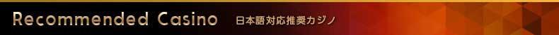 日本語対応推奨カジノ