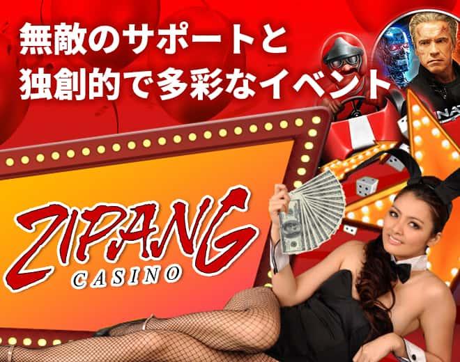 ジパングカジノの特徴