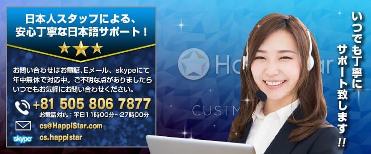 ハッピースターのサポート情報