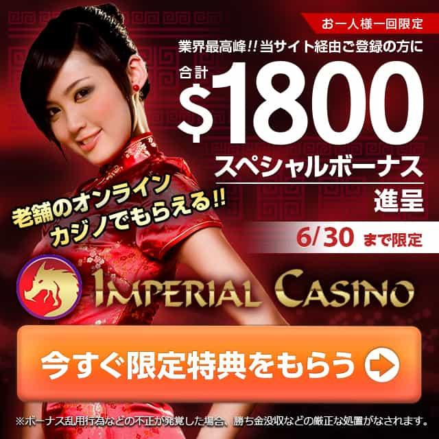 インペリアルカジノの限定特典はこちらから