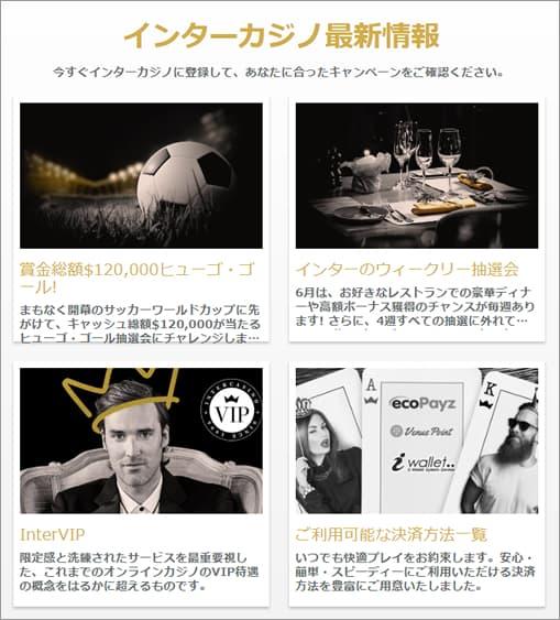 インターカジノのキャンペーン
