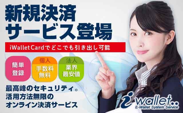 新規決済サービスiwallet