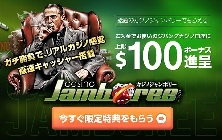ジパングカジノでもらえる$100無料チップ進呈中