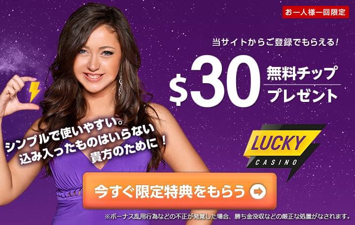 ラッキーカジノでもらえる30ドル無料チップ