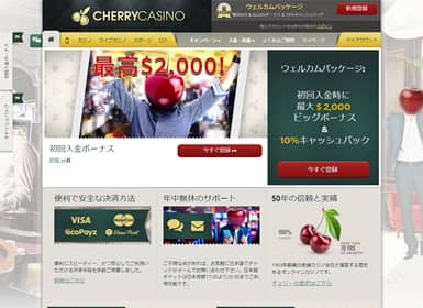 チェリーカジノ トップページ