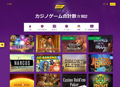 ラッキーカジノ トップページ
