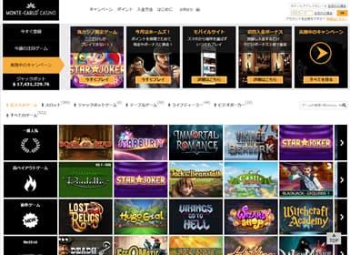 モンテカルロカジノ トップページ