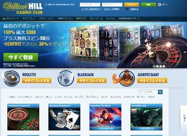 ウィリアムヒルカジノ トップページ