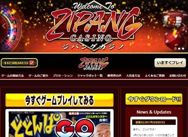 ジパングカジノ トップページ