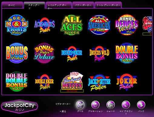 多くのゲーム種のあるビデオポーカー