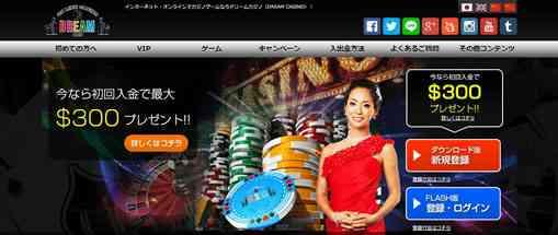 ドリームカジノ公式サイト