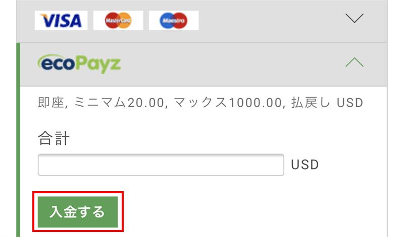 ecoPayz SP