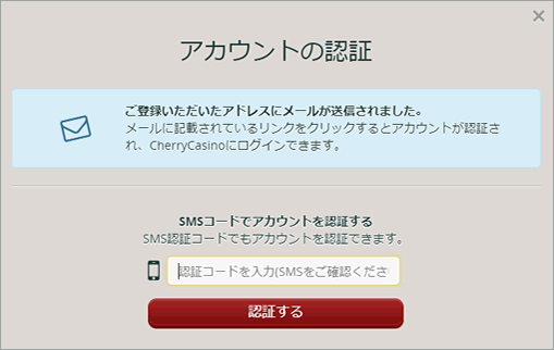 チェリーカジノ アカウント認証画面