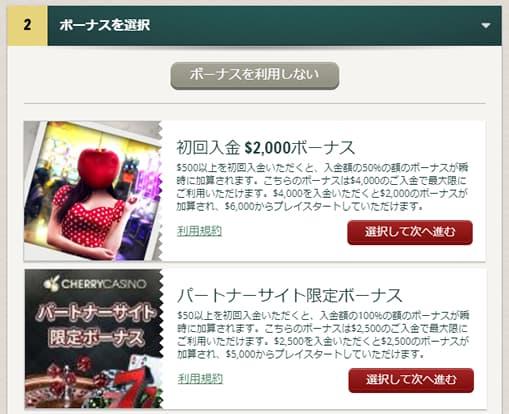 チェリーカジノ ボーナス選択画面